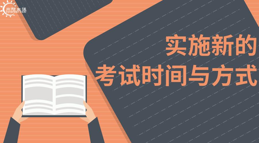 新高考实施新的考试时间与方式