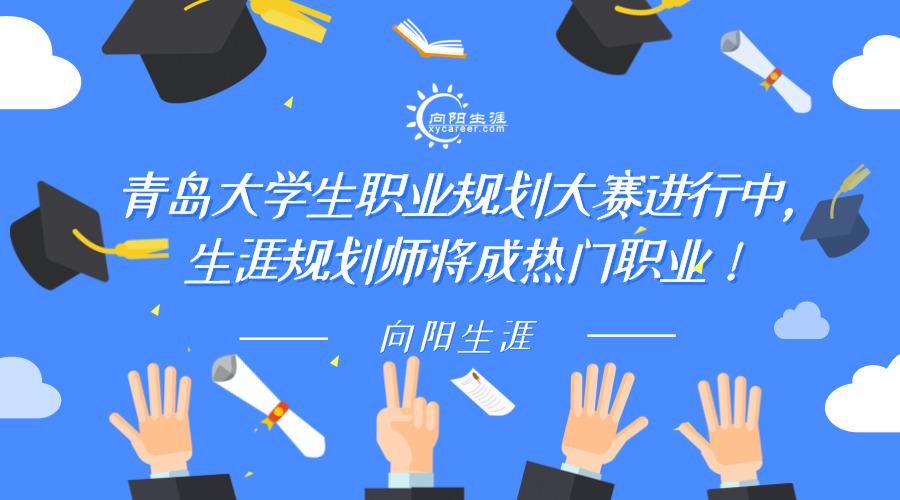 青岛大学生职业规划大赛进行中,生涯规划师将成热门职业!