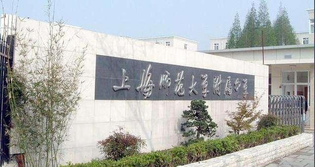 上海师大附属中学