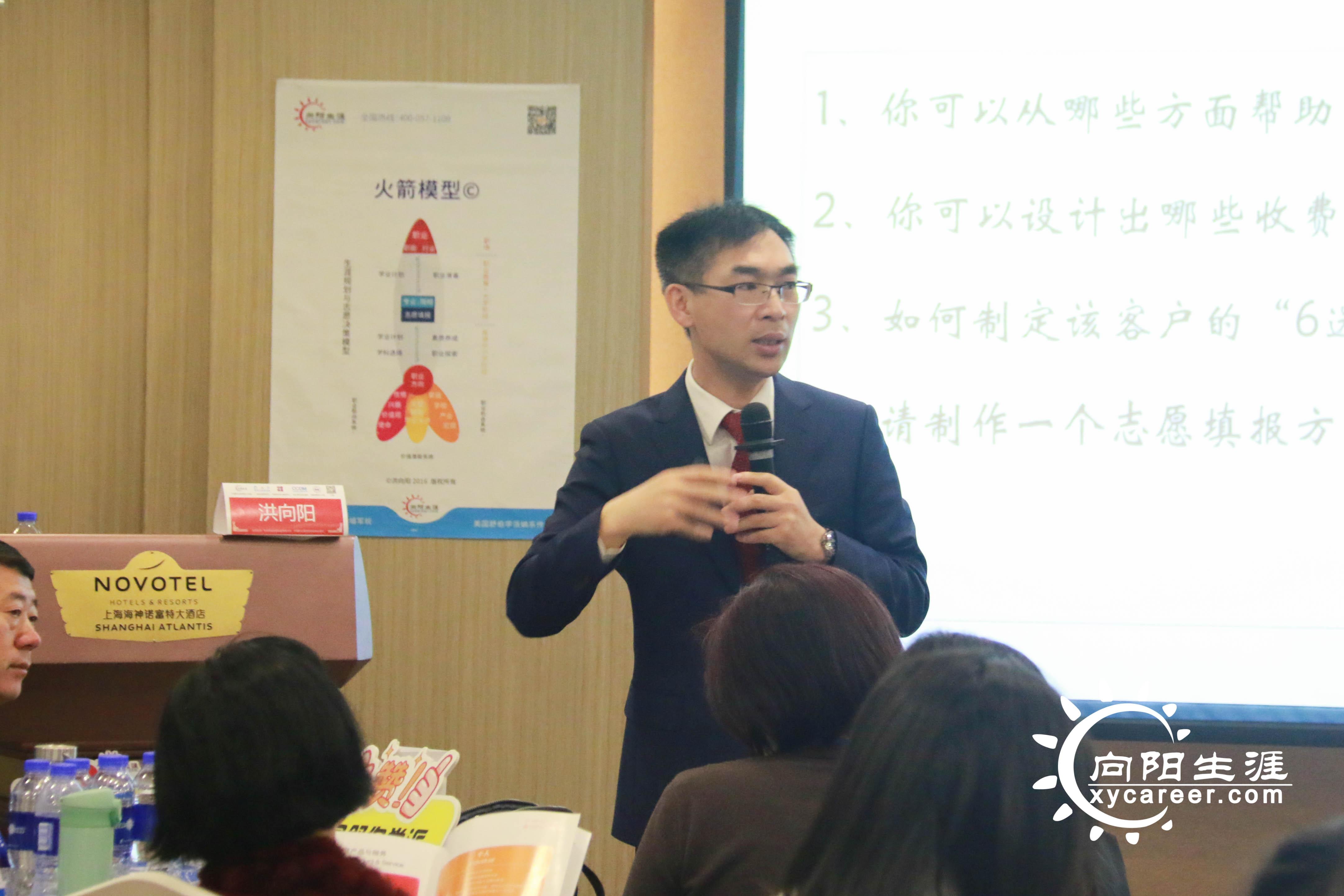 uap高考志愿规划师课程主讲师洪向阳老师