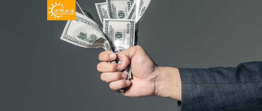 个人职业规划:职场上你值多少钱?