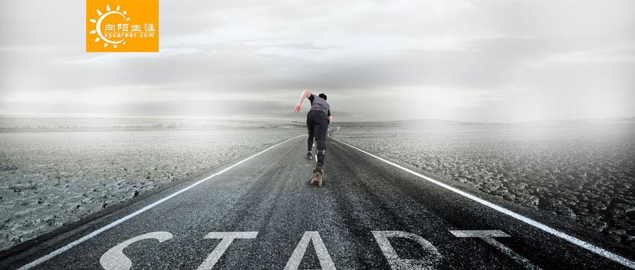 如何做好个人职业生涯规划