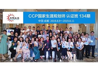 ccp生涯规划师认证培训合照