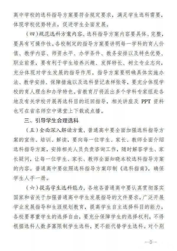 江苏省教育厅发布《关于进一步做好普通高中选科工作的通知》