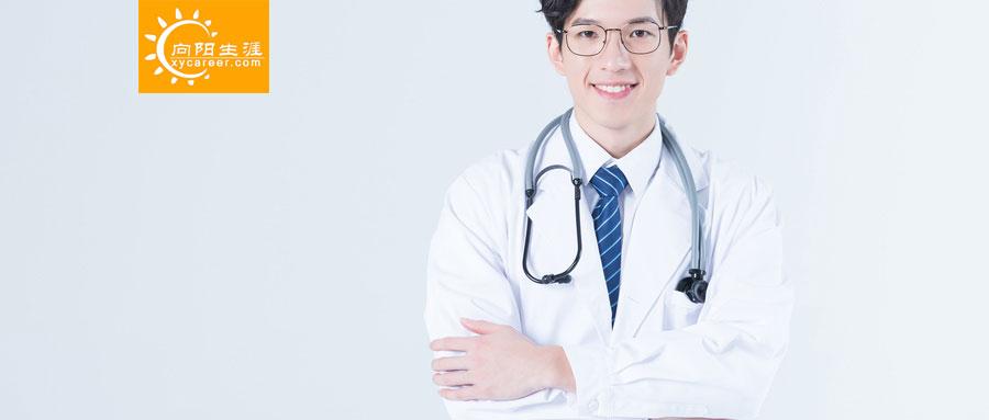 定向全科医学生职业规划对策