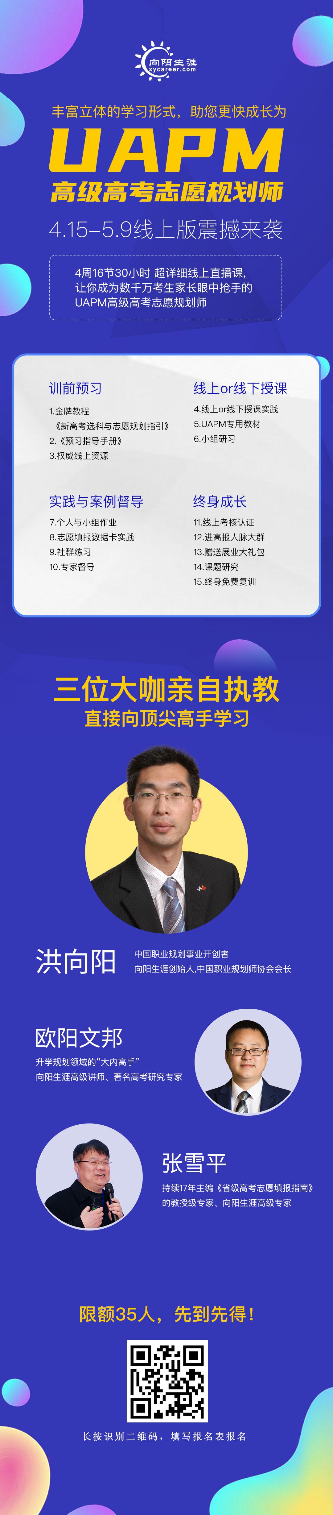 UAPM高考志愿规划师线上版