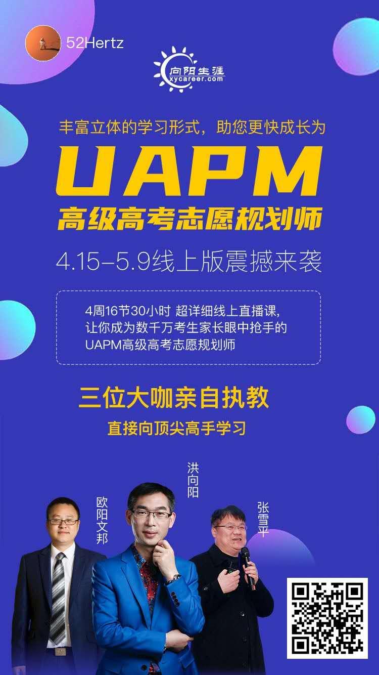 28期新高考·高级UAPM高考志愿规划师