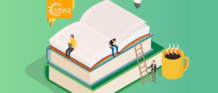新高考改革下高中生涯教育课程如何开展