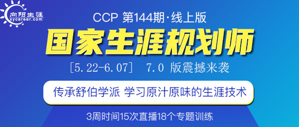 CCP生涯规划师144期线上版课程
