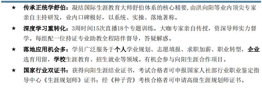 CCP生涯规划师课程特色