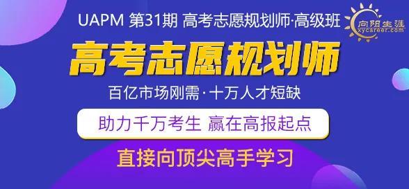向阳生涯UAPM高考志愿规划师